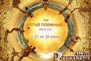 Тур Алтай Пляжный Мини-Бас