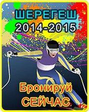 Бронирование туров в Шерегеш на сезон 2014-2015