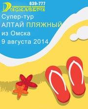 Незабываемые туры на Алтай в августе