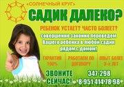 Обмен местами и путевками в детских садах!!!