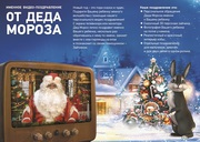 Видео поздравление от Деда Мороза