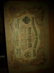 Один рубль 1898 и 3рубля 1905 года в отличном сост