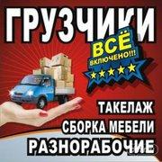 Квартирный переезд Омск недорого
