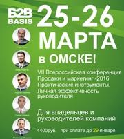 VII Всероссийская конференция Продажи и маркетинг - 2016