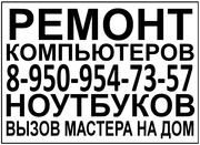 Ремонт ПК,  ноутбуков,  планшетов, ., .