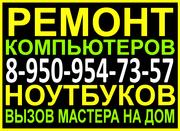 Ремонт ПК,  ноутбуков,  планшетов,  . , .