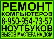 Ремонт ПК,  ноутбуков,  планшетов, ., ., ..