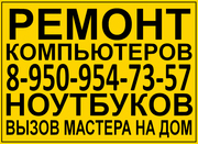Ремонт ПК,  ноутбуков,  планшетов, ., ., . .,