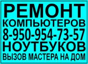 Ремонт ПК,  ноутбуков,  планшетов, ., ,  ., .