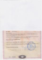 Продается земельный участок ИЖС,  8, 88 сотки