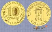 десяти рублевая монета