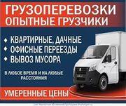 Грузоперевозки(вывоз мусора хлама)грузчики транспорт город меж.город