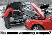 Техпомощь на дороге - эвакуатор,  запуск двигателя,  др