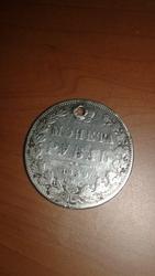 Монета Рубль 1849 спб чистого серебра золотника 21 доля