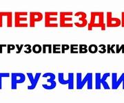Автоперевозки ГАЗель тент, грузчики.