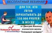 Бесплатный вебинар Дмитрия Михнова.