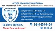 Оформление ДТП Омск тел 50-64-50 ВЫЕЗД БЕСПЛАТНО!