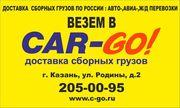 Доставка грузов по России по выгодным тарифам.