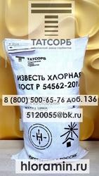Продаем хлорную известь российского и китайского производства