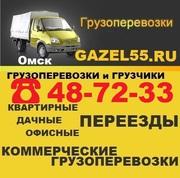 ГРУЗОПЕРЕВОЗКИ и ГРУЗЧИКИ ОМСК GAZEL55  т 48-72-33