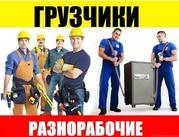 Услуги грузчиков в Омске работаем честно ☎ 48-49-97 в Омске