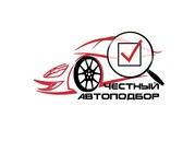 Подбор лучших  автомобилей на рынке по вашим требованиям,  в г.Омске!!!