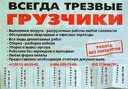 Грузчик Омск-трезвые грузчики